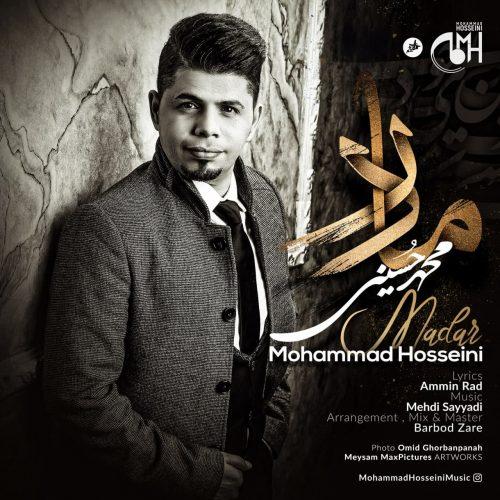 دانلود آهنگ جدید محمد حسینی مادر