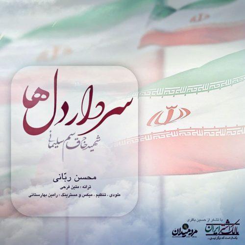 دانلود آهنگ جدید محسن ربانی سردار دلها