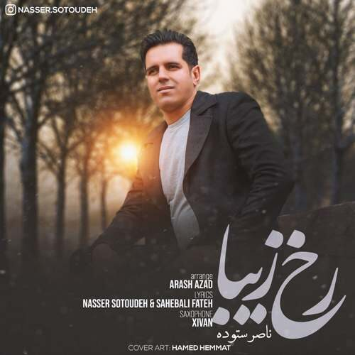 دانلود آهنگ جدید ناصر ستوده رخ زیبا