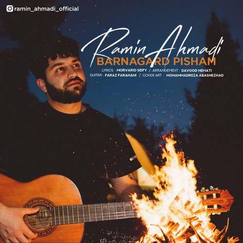 دانلود آهنگ جدید رامین احمدی برنگرد پیشم