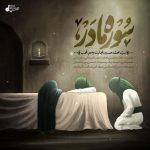 دانلود آهنگ سید محمدحسین نجابت و میم محب به نام سوره مادر