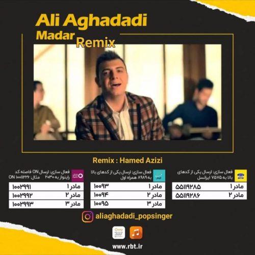 دانلود آهنگ جدید علی آقادادی مادر (ریمیکس)