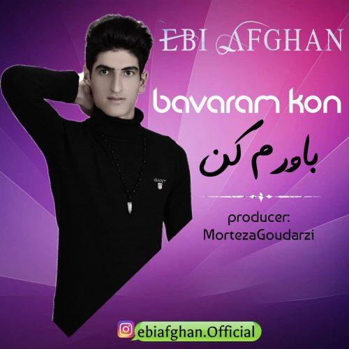 دانلود آهنگ جدید ابی افغان باورم کن