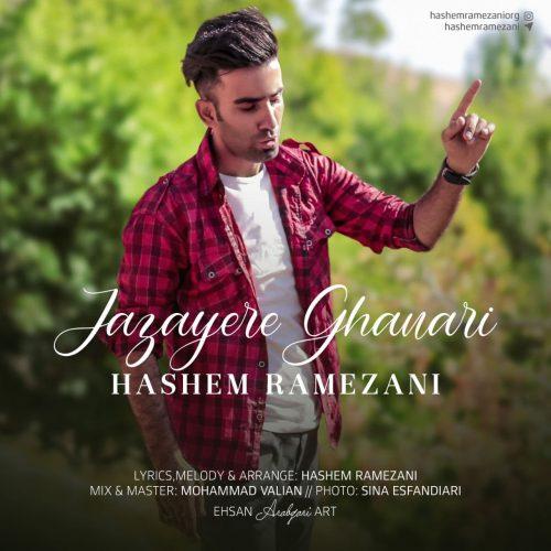 دانلود آهنگ جدید هاشم رمضانی جزایر قناری