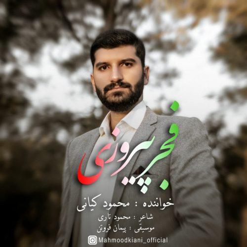 دانلود آهنگ جدید محمود کیانی فجر پیروزی
