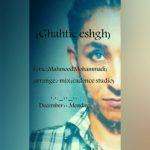دانلود آهنگ محمود محمدی به نام قحطی عشق