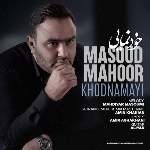 دانلود آهنگ جدید مسعود ماهور خودنمایی