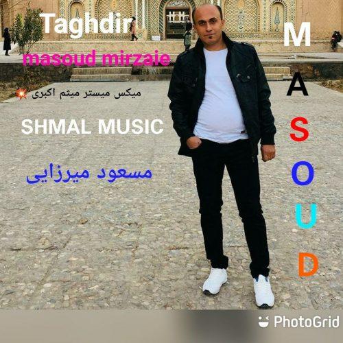 دانلود آهنگ جدید مسعود میرزایی تقدیر