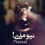 دانلود آهنگ مسعود به نام نیومدی