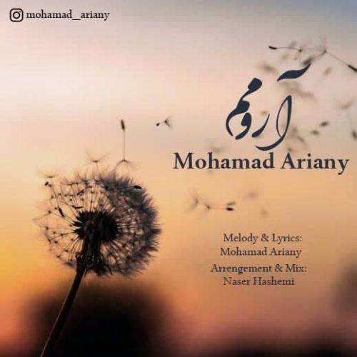 دانلود آهنگ جدید محمد آریانی آرومم