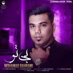 دانلود آهنگ محمد بهرامی به نام بی تو