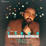 دانلود آهنگ محمد هومان به نام عشق