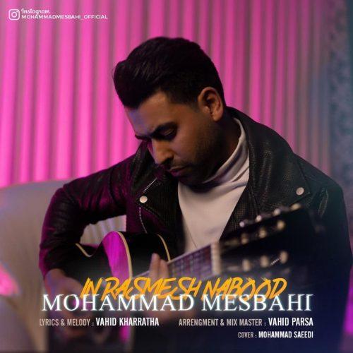 دانلود آهنگ جدید محمد مصباحی این رسمش نبود