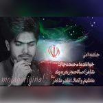 دانلود آهنگ محمد مجاب به نام خانه امن