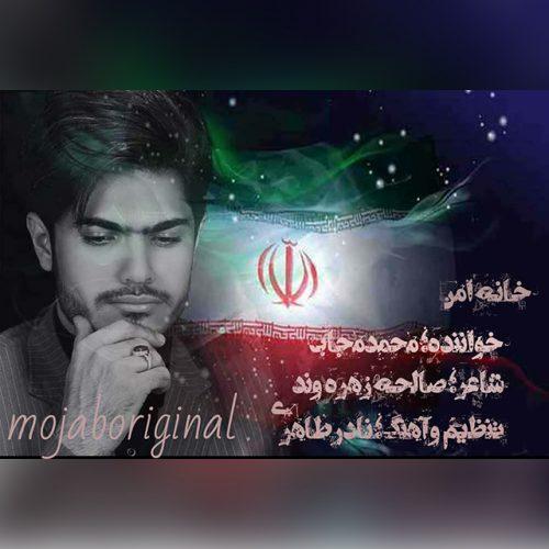 دانلود آهنگ جدید محمد مجاب خانه امن
