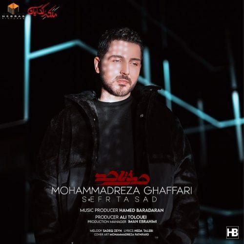 دانلود آهنگ جدید محمدرضا غفاری صفر تا صد