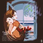 دانلود آهنگ مرتضی احمدی به نام مادرم