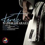 دانلود آهنگ نادر قرائی به نام کاراته