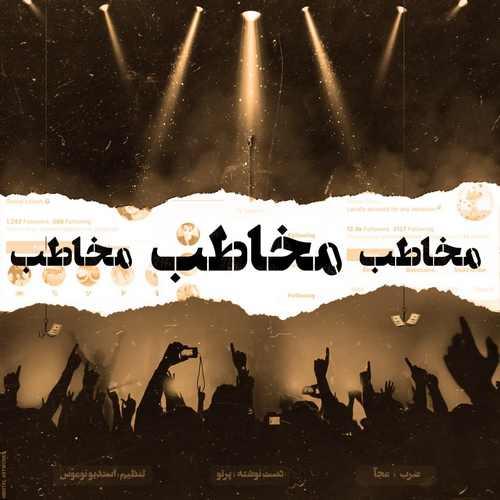 دانلود آهنگ جدید سعید پرتو مخاطب مخاطب مخاطب