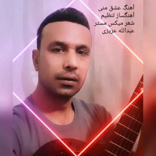 دانلود آهنگ جدید عبدالله عزیزی عشق منی