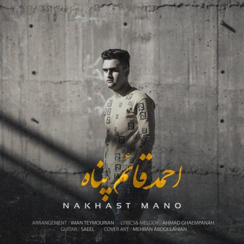 دانلود آهنگ جدید احمد قائم پناه نخواست منو