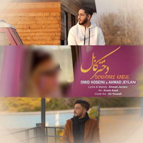 دانلود آهنگ جدید احمد جیلانی و امید حسینی دختر کابل
