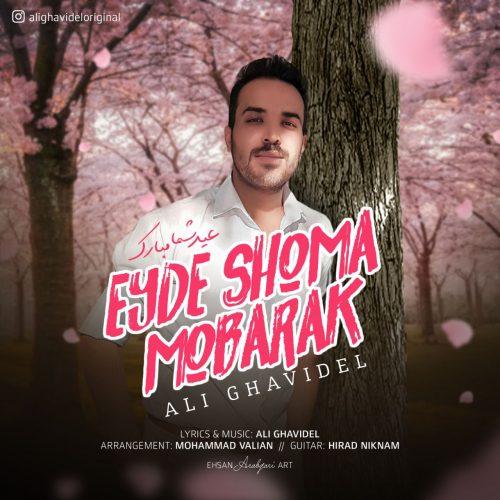 دانلود آهنگ جدید علی قویدل عید شما مبارک