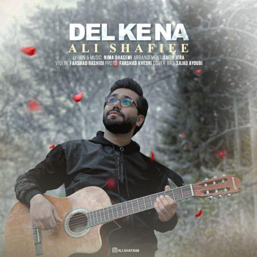 دانلود آهنگ جدید علی شفیعی دل که نه
