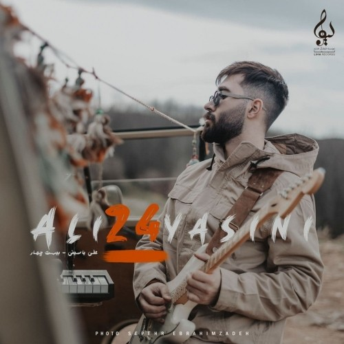 دانلود آهنگ جدید علی یاسینی دیوار