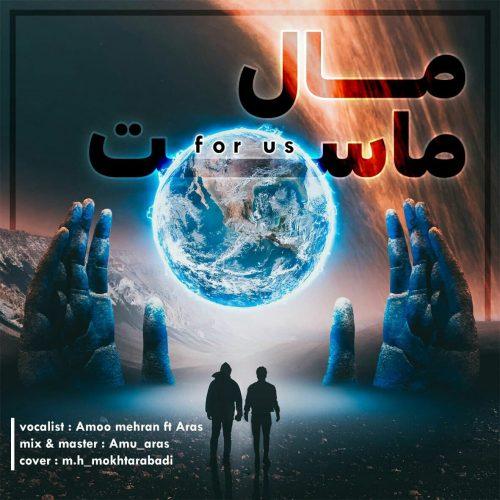 دانلود آهنگ جدید عمو مهران و آراس مال ماس