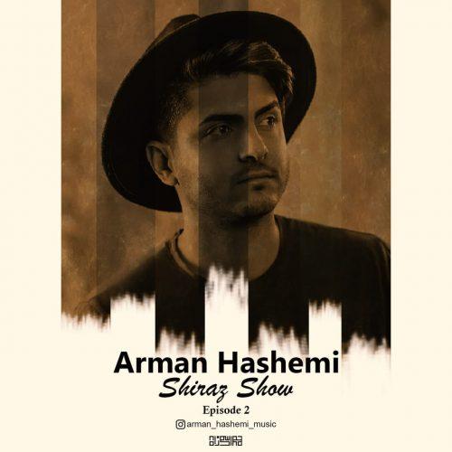 دانلود آهنگ جدید آرمان هاشمی شیراز شو قسمت دوم