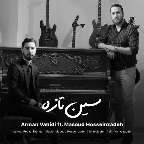دانلود آهنگ جدید آرمان وحیدی و مسعود حسین زاده سین تازه