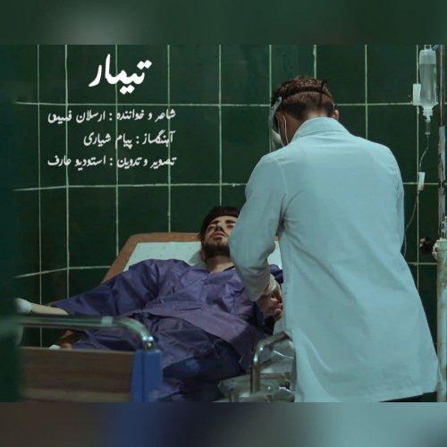 دانلود آهنگ جدید ارسلان فهیمی تیمار
