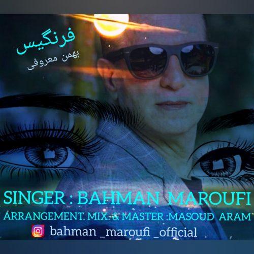 دانلود آهنگ جدید بهمن معروفی فرنگیس