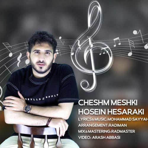 دانلود آهنگ جدید حسین حصارکی چشم مشکی