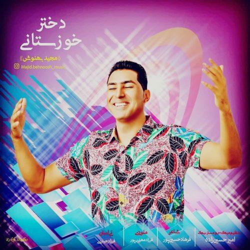 دانلود آهنگ جدید مجید بهنوش دختر خوزستانی