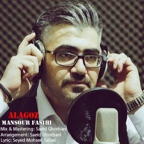 دانلود آهنگ جدید منصور فصیحی آلا گوز