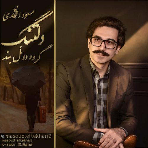 دانلود آهنگ جدید مسعود افتخاری تنگه دلم