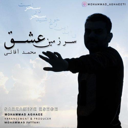 دانلود آهنگ جدید محمد آقایی سرزمین عشق