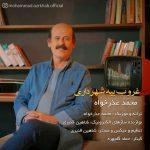 دانلود آهنگ محمد عذر خواه به نام غروب بیه شهرداری