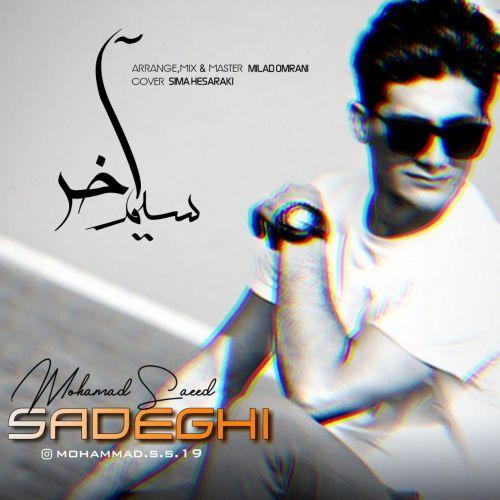 دانلود آهنگ جدید محمد سعید صادقی سیم آخر
