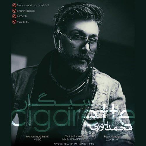 دانلود آهنگ جدید محمد یاوری سیگار