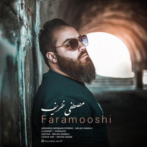 دانلود آهنگ جدید مصطفی ظریف فراموشی