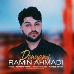 دانلود آهنگ رامین احمدی به نام دنیامی