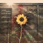 دانلود آهنگ سعید افشار به نام بچه محل