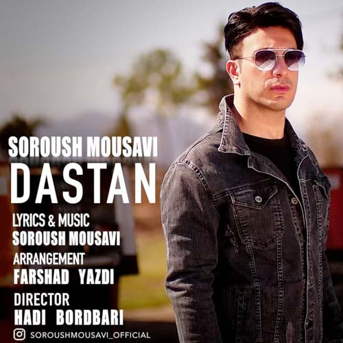 دانلود آهنگ جدید سروش موسوی داستان