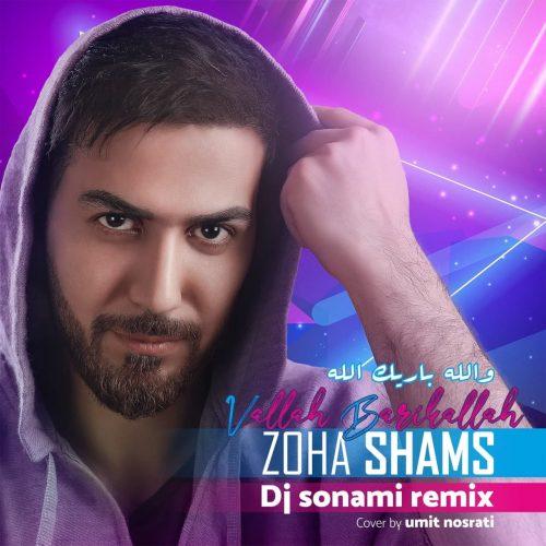 دانلود آهنگ جدید ضحی شمس والله باریک الله (ریمیکس دیجی سونامی)