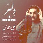 دانلود آهنگ علی احمدی به نام دلبر