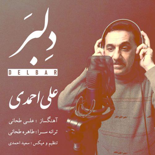 دانلود آهنگ جدید علی احمدی دلبر