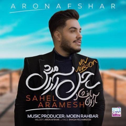 دانلود آهنگ جدید آرون افشار ساحل آرامش (ورژن جدید)